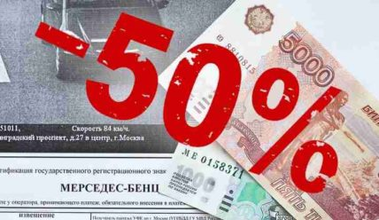 Право на скидки при оплате штрафов ГИБДД в 2016 году