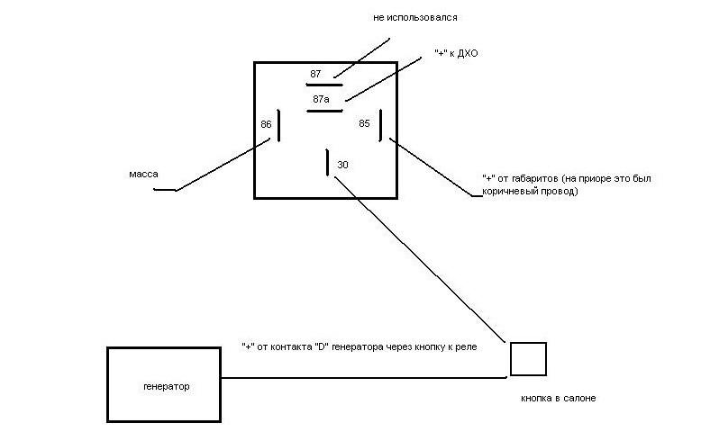 2 01 - Схема подключения дневных ходовых огней через реле