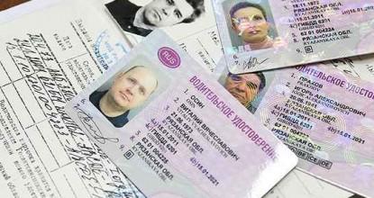 Выясняем, какие документы необходимы для замены водительского удостоверения в 2016 году?