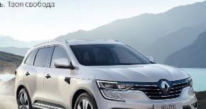 Впечатления от Renault Koleos 2017 и технические характеристики кроссовера
