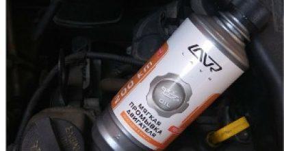 Классическая промывка двигателя ЛАВР и отзывы об очистителе Хай-Гир