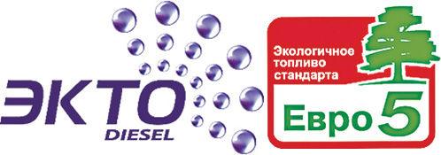зимнее дизельное топливо Экто от евро 5