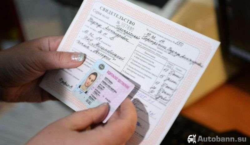 замена личного иностранного водительского удостоверения на российское 2016