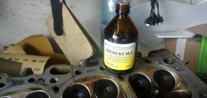 раскоксовка двигателя димексидом в цилиндры