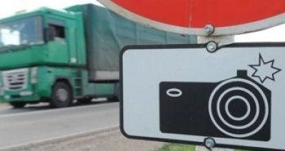 Лови момент: как работают камеры видеофиксации нарушений на наших автодорогах