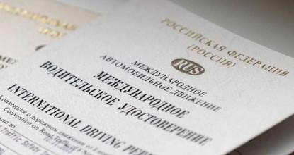 Какие документы для получения международного водительского удостоверения нужно предоставить в ГИБДД?